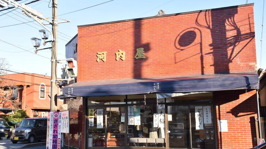 千葉県で一番古い?和菓子屋「河内屋菓子店本店」検見川神社前にて -検見川⑸
