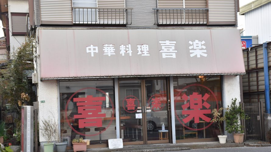 町中華「喜楽」。船橋・習志野台の商店街のような通りは日立の寮が近くに存在したらしい…