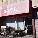 「パルテノン」新検見川駅近く、手作りパン・洋菓子のお店がお気に入り! -検見川⑵
