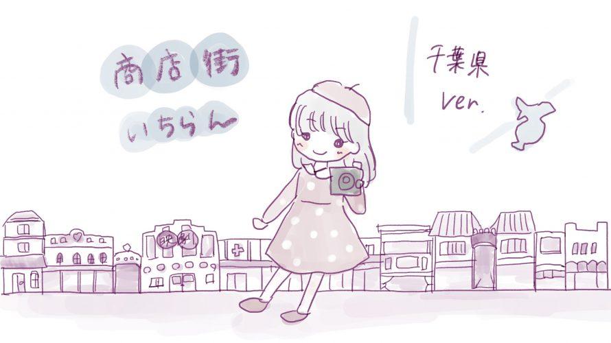 千葉県の商店街一覧!随時更新中