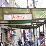 新検見川駅南側「新検見川駅前商店街」。最近街灯が撤去された -検見川⑷
