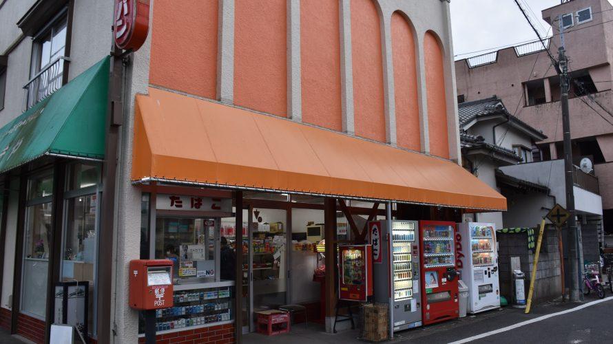 駄菓子屋「あづまや」&美容室「フランセ」。芸術的な建築がすき -平和台⑶
