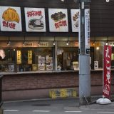 「薬円台駅前商店会」行列ができるデリカフーズハマモト。薬円台ボウルも気になる -薬円台⑵