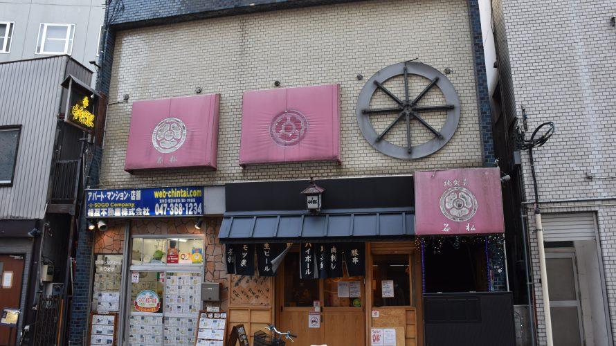 松戸「純喫茶若松」。有名な建築家がデザインした豪華過ぎる内装の喫茶店 -松戸