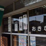 和菓子屋「おきなや」大正元年創業!地産地消の手作りお菓子 -八街⑹