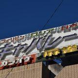 西船橋駅駅周辺の気になる建物(商店街・キャバレー・長太郎・昭和のお城…)