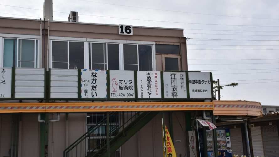 """「船橋地方卸売市場」昭和の市場を見学。""""市場カフェ""""も合わせて"""