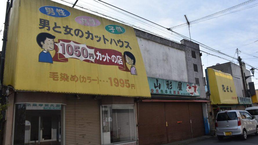「茂原駅前通り商店街」JR茂原駅からレトロな商店街を求めて -茂原⑵