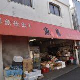 京成西船橋「葛飾商店会」門前からの歴史。 歴史スポットを訪ねて