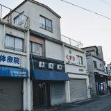 菅野駅前の昭和な建物群。かつて菅野は「千葉の鎌倉」と人気を博した別荘地だった