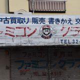 """「新川通り」""""書きかえ""""ファミコンクラブの看板が印象的だった商店街"""