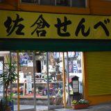 「佐倉せんべい」京成佐倉駅前のお店。閉店しても、明かりが灯る理由は -佐倉⒃