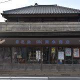 八街「本町商店会」~「神明町通り商店会」を散歩。十間道路構想が興味深い -八街⒀