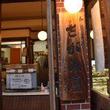 松戸「さがみ屋」見た目はカフェ風だけど、創業昭和2年の老舗和菓子店 -松戸