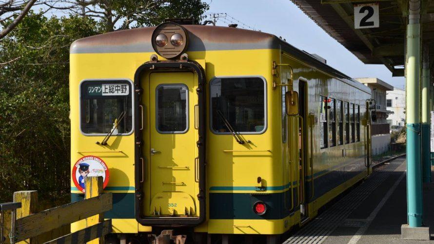 「いすみ鉄道」千葉県のローカル線・いすみ鉄道に乗車! -大多喜⑴
