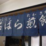 「もばら煎餅」茂原駅前にも各地との繋がりがある、老舗煎餅店が! -茂原⑽