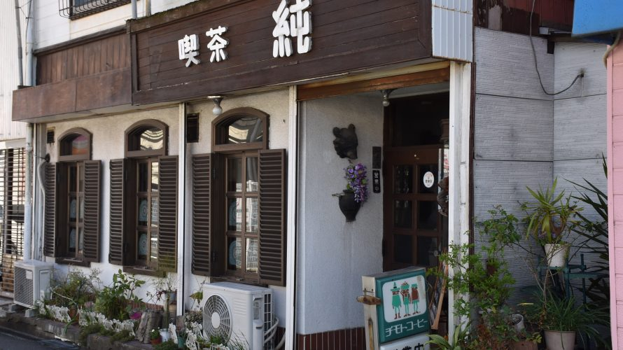 喫茶店「純」。新京成・高根木戸駅前にある昭和レトロ喫茶店に酔いしれる