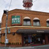 「昭和堂洋菓子店」老舗の菓子店!孤独のグルメでも紹介された伊勢海老ロール -大原⑵