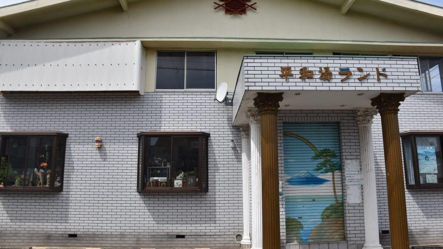 銭湯「平和湯ランド」と素敵なイラスト。周辺は「五香新町商栄会」