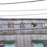 松戸「松飛台商店街(御立場商店街)」くぬぎ山駅から歩いて商店街へ