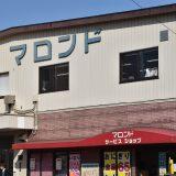 千葉市花見川区「マロンド工場直売店」へ。安くパンを購入