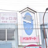 京成臼井駅「ベルマートショッピングセンター」と商店会? -臼井⑵