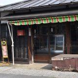 """京成酒々井駅。かつて""""酒々井宿""""として栄えた宿場町の歴史 -酒々井⑴"""