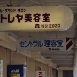 「まきのはらショッピングセンター」へ。松戸・牧の原団地の商店街の現在は
