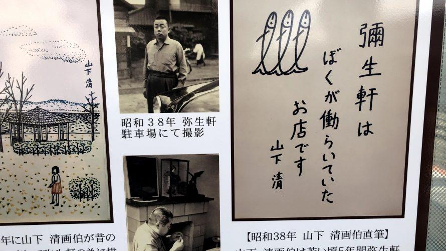 我孫子駅「弥生軒」。昭和3年創業、山下清が働いて居た
