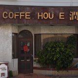 松戸新田駅前商店街・仲井町商店会。喫茶店「潤」を目指して歩く
