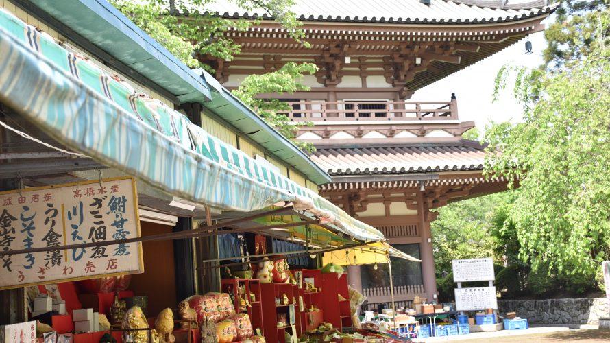 宗吾参道の歴史探索!京成宗吾参道駅から歩く。門前町の旅館、洋館、展望台… 宗吾⑴