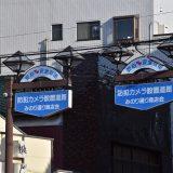 松戸「みのり通り商店会」。稔台駅前の小さな商店街の和菓子屋さんに立ち寄る ーみのり台⑵