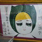 駄菓子と雑貨「鳩♡頭巾」。志津駅近くにある不思議な駄菓子屋さんへ -志津⑸