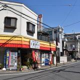 行徳駅「フラワー通り商店街&パーク商店街」の現在 -行徳⑵