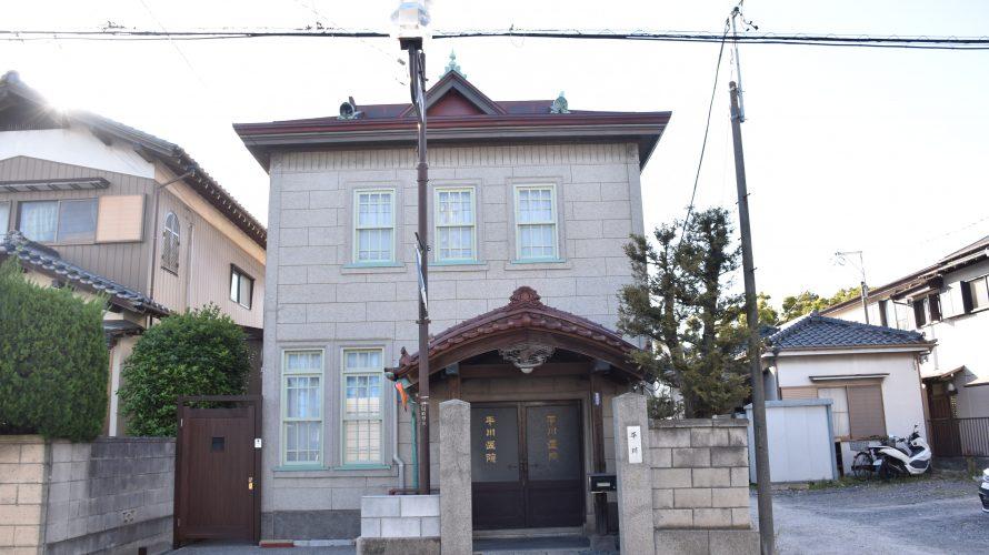 病院建築「旧平川医院」。行徳街道沿いの大正時代のレトロな病院 -行徳⑹