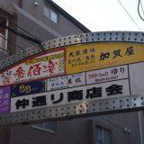 船橋「仲通り商店街」。闇市からスタートした昭和の面影が残る商店街