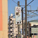 稔台駅前通り商店会。「かっぱ横丁」旧道から飲み屋街へ ーみのり台⑴