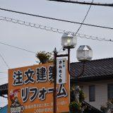 「鎌ヶ谷さんちく会」六実駅近くの商店街看板を辿る