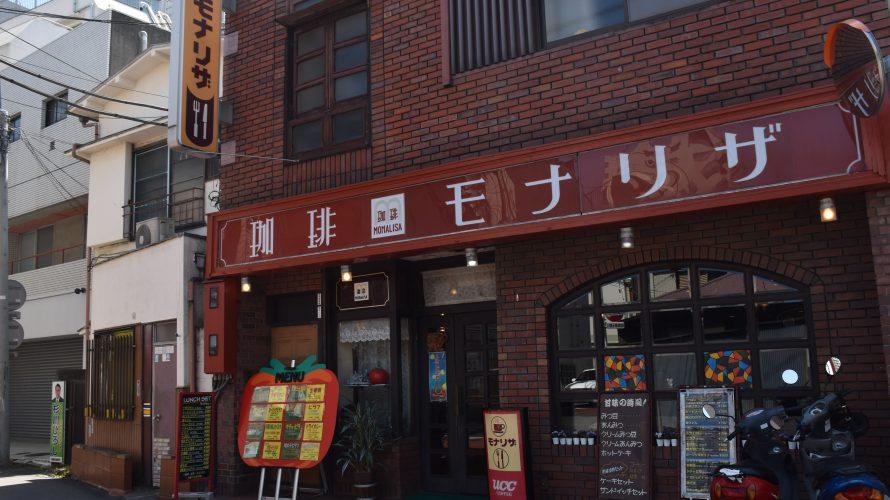 喫茶店「珈琲モナリザ」。船橋駅近く、人気のレトロ喫茶店