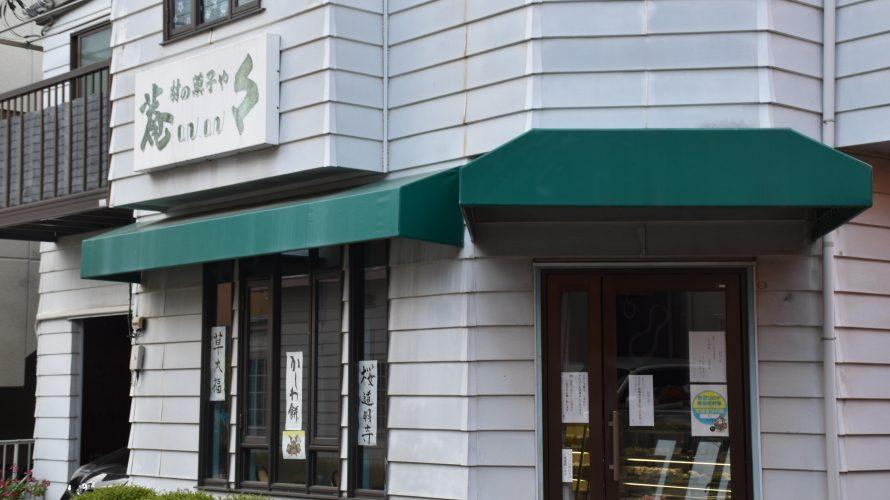 和菓子屋「菴々」。酒々井の商店街にある人気店へ -酒々井⑶