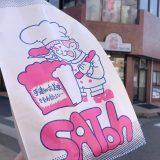 五香の老舗パン屋「佐藤ベーカリー」。昔ながらの可愛いパン屋さん ー五香⑺