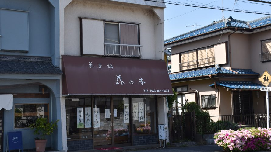 和菓子屋「藤の木」&高千穂神社。レトロな商店街がある住宅街を散歩 -志津⑶