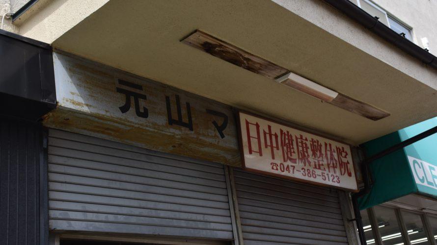 松戸「元山マーケット」。駅前の商店街に残る昭和のマーケット跡