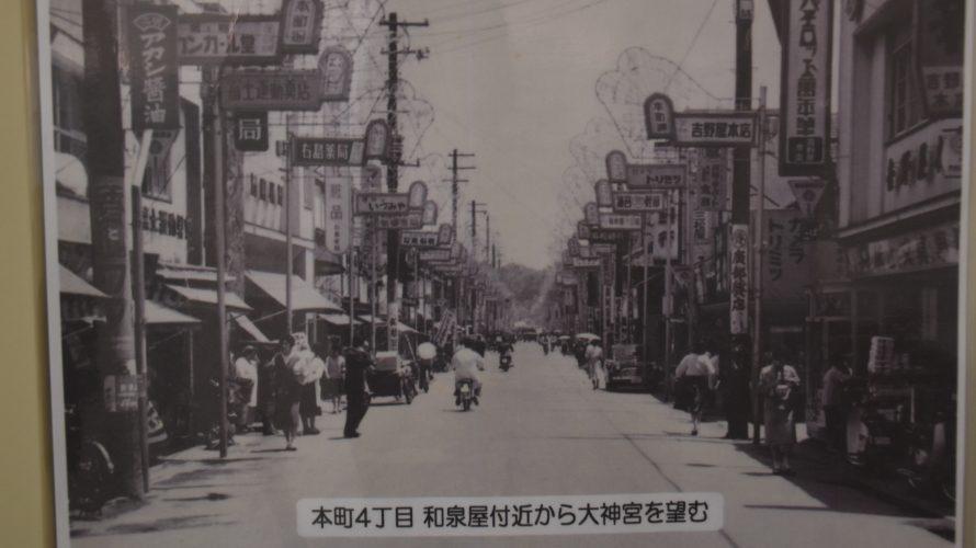 「船橋本町通り」昭和30年代の古写真と現在の商店街の街並み