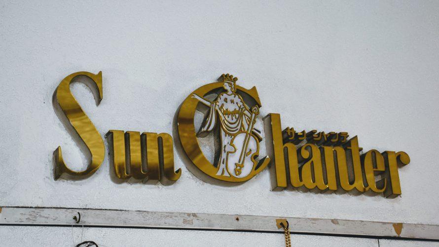 パン屋「サンシャンテ」。松飛台商店街のレトロなパン屋さん