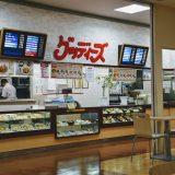 「レイクピアウスイ」京成臼井駅南口にあるショッピングセンター -臼井⑴