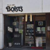 カレーチェーン店「ボルツ」。残り3店舗、京成大久保店が閉店 -京成大久保⑽