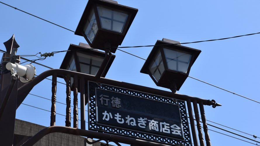 行徳駅前「かもねぎ商店街」。インパクト大な商店街名に注目 -行徳⑶