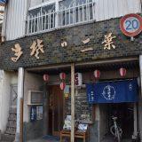 船橋「二葉そば店」。山口横丁の70年を超える老舗蕎麦店の本店