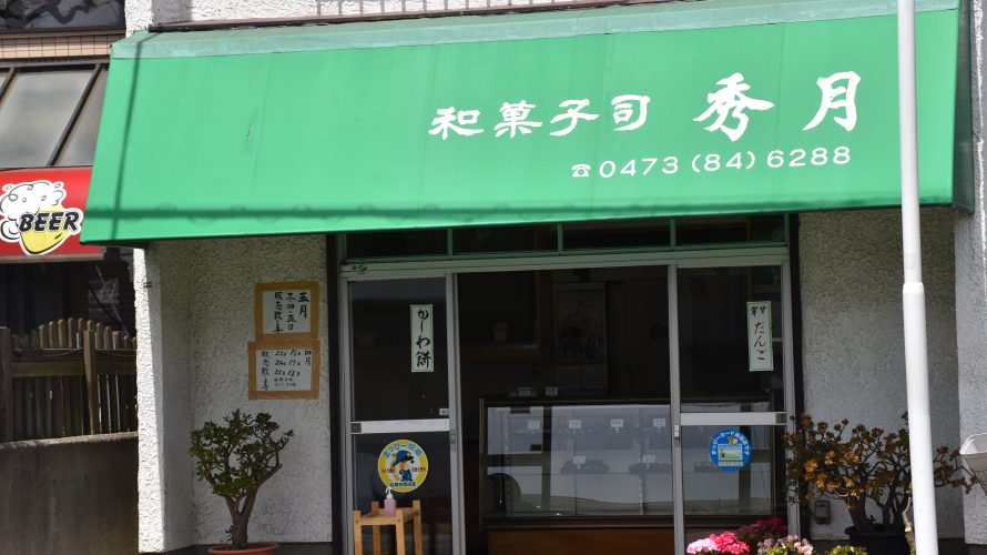 和菓子屋「秀月」。松飛台商店街で営業している心が温まるお店